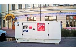 Дизельный генератор 220 кВт, электростанция P275Н-2 JD8v