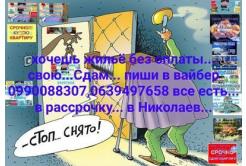 СДАМ ЖИЛЬЕ ..в рассрочку...0990088307,0639497658 Николаев Квартиры 0mAx