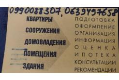 КУПЛЮ КВАРТИРУ до 30 000у.е 0990088307,0639497658 gPNv