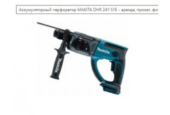 Аккумуляторный перфоратор MAKITA DHR 241 SYE qvRp