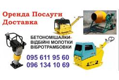 послуги доставка здача генератор перфиратор віброрейки RygR