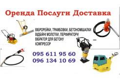 послуги доставка бетономішалка генератор трамбовки віброплити YRgz