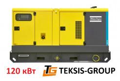 Дизельный генератор 120 кВт | электростанция ATLAS COPCO QAS 150 YRyN