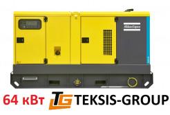 Дизельный генератор 64 кВт | электростанция ATLAS COPCO QAS80 bmbb